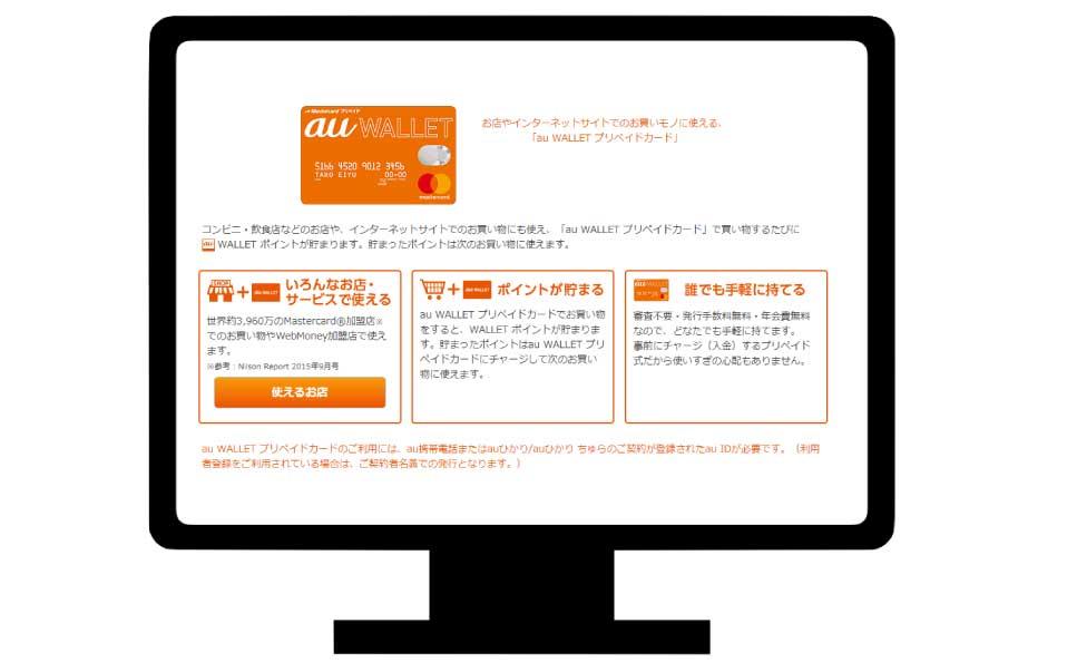 auWALLETの公式ホームページのスクリーンショット