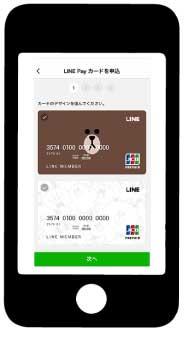 LINEPaycardの公式ホームページのスマートフォン画面スクリーンショット