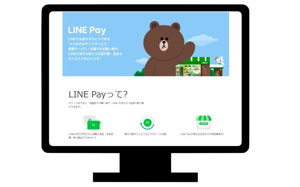 LINEPayの公式ホームページのスクリーンショット