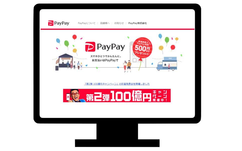 PayPayの公式ホームページのスクリーンショット
