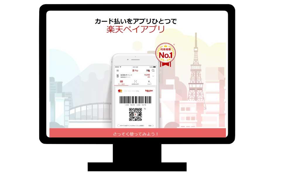 楽天Payの公式ホームページのスクリーンショット