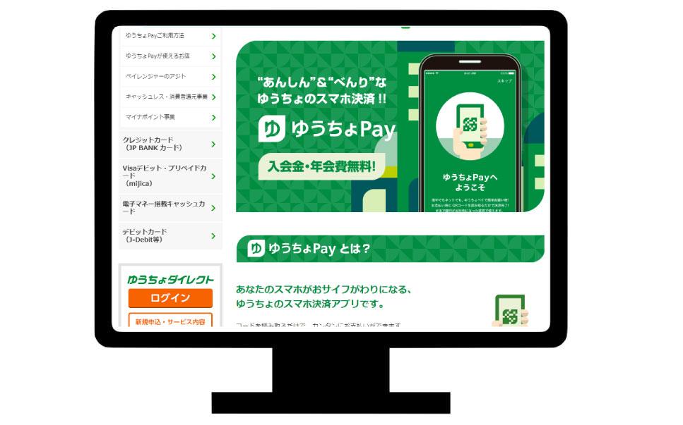 ゆうちょPayの公式ホームページのスクリーンショット